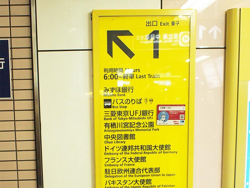 エデュースアカデミー東京・本校までの道順01