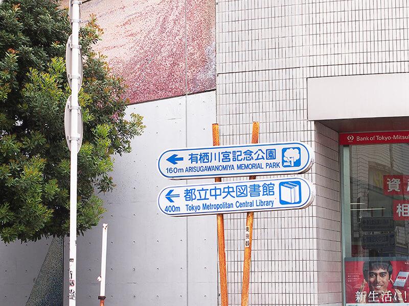 エデュースアカデミー東京・本校までの道順02